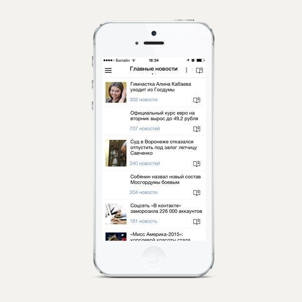 «Яндекс» выпустил мобильное приложение «Новости». Изображение № 2.