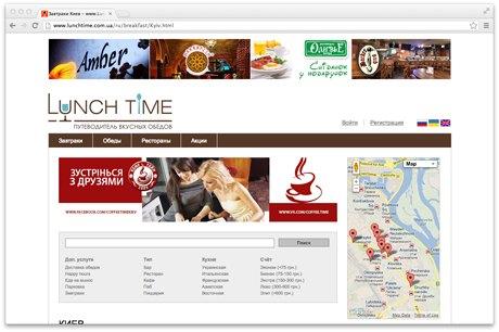 В Киеве появился сервис поиска ресторанов. Зображення № 2.