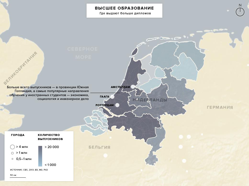 Стоит ли переезжать в Нидерланды. Изображение № 2.
