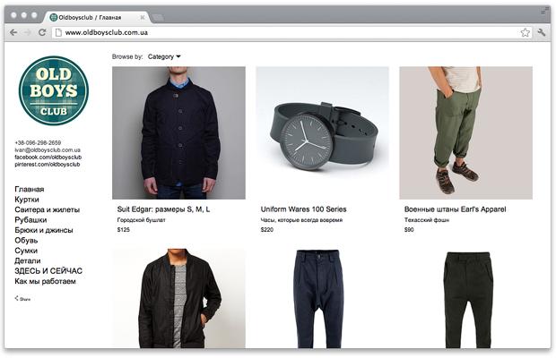 На полках: Интернет-магазин мужской одежды Oldboysclub. Зображення № 1.