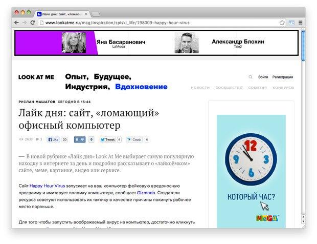 Ссылки дня: Уголовное дело на Павленского, сайт, ломающий компьютер, и необычная табачная реклама. Изображение № 5.