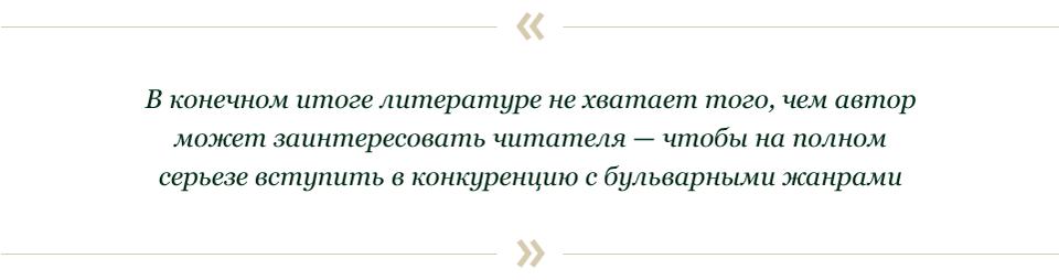 Александр Иванов и Сергей Шаргунов: Что творится в современной литературе?. Изображение № 24.