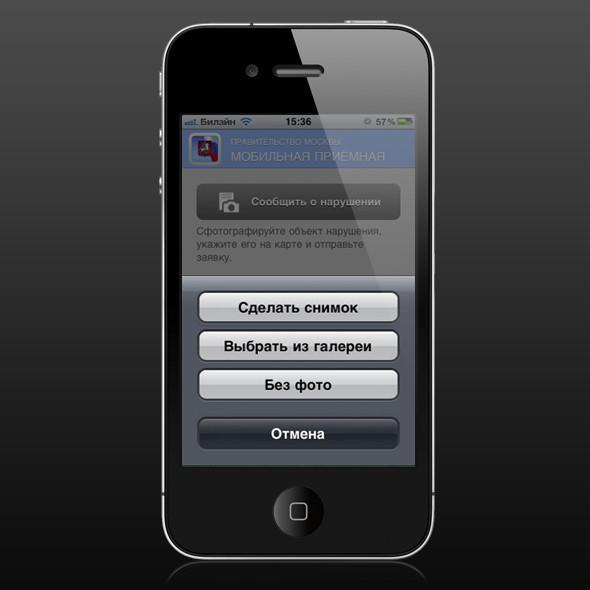 У полиции появится своё мобильное приложение. Изображение № 6.