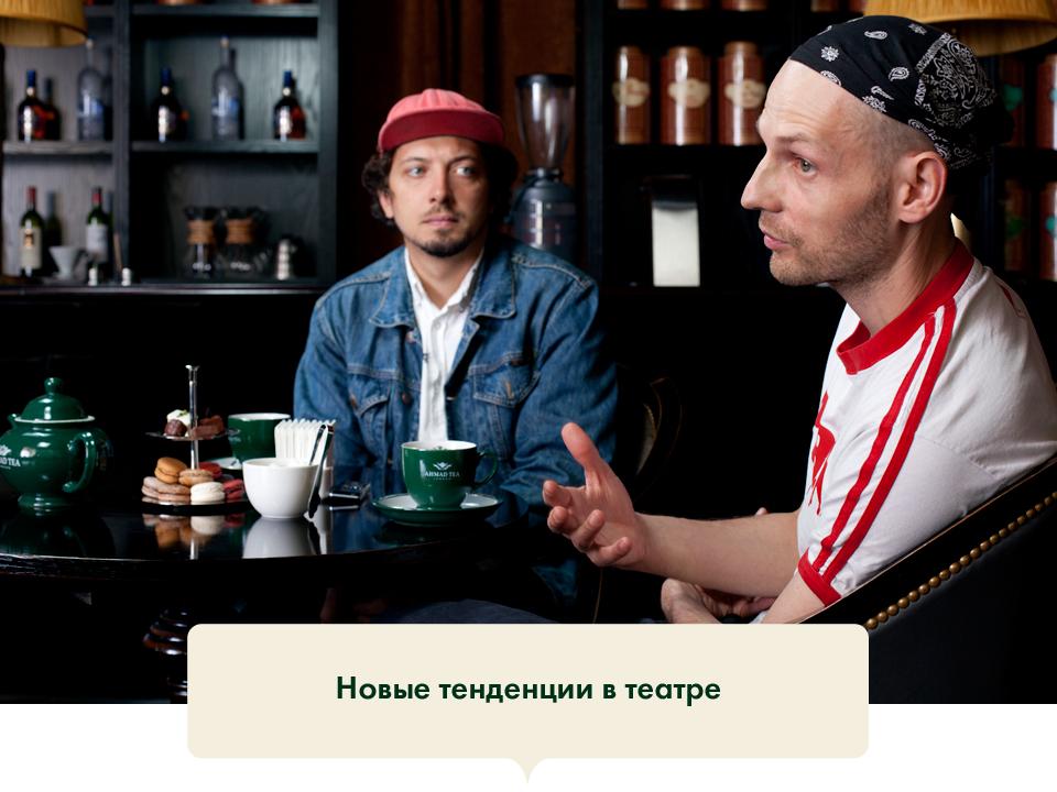 Иван Вырыпаев и Юрий Квятковский: Что творится в театре?. Изображение № 52.