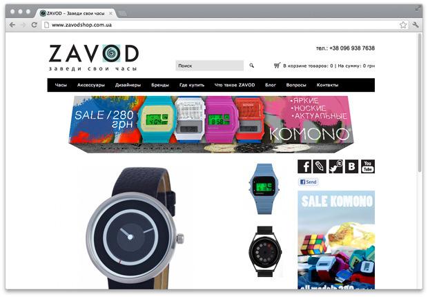 На полках: Магазин дизайнерских часов Zavod. Зображення № 1.