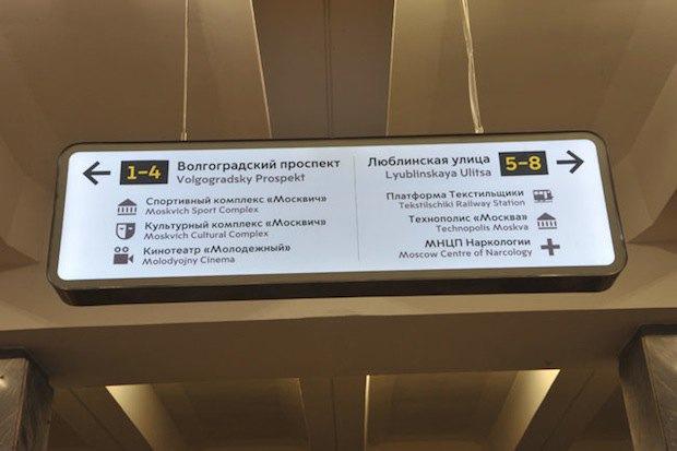 Обновлённая станция метро «Текстильщики». Изображение № 14.