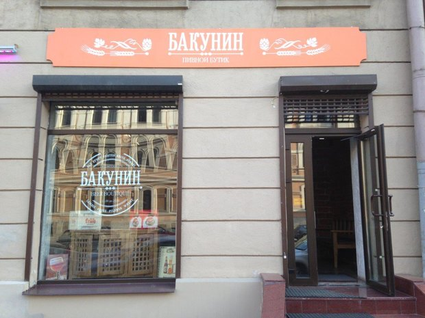 Совладельцы «Цветочков» открыли пивной магазин-бар . Изображение № 1.