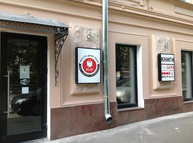 На Гоголевском бульваре открылся книжный магазин с галереей и киноклубом. Изображение №1.