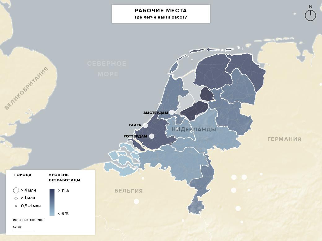 Стоит ли переезжать в Нидерланды. Изображение № 4.