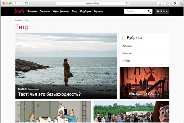 Ivi.ru и бывшие сотрудники «Ленты.ру» запустили СМИ о кино. Изображение № 1.
