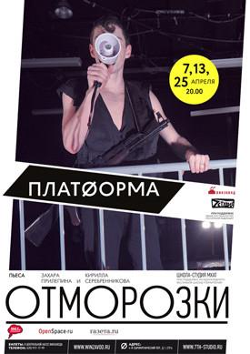 «Платформа»: Экспериментальная театральная площадка открывает новый сезон. Изображение № 12.