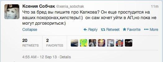 Сергей Капков может уйти в отставку. Изображение № 2.