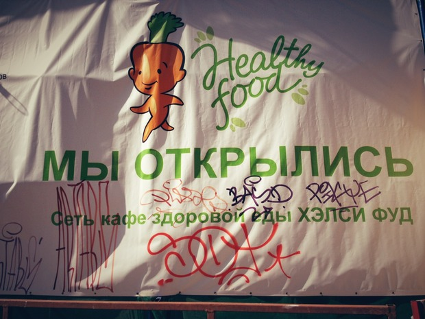 На Арбате открылось кафе Healthy Food. Изображение №1.