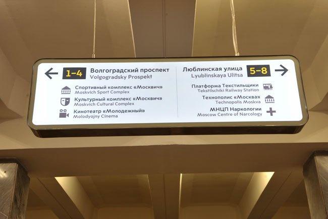 В московском метро пронумеруют выходы из переходов. Изображение № 1.
