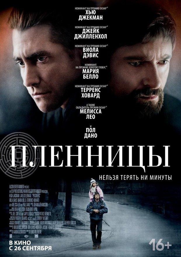 Фильмы недели: «Жасмин», «Страсти Дон Жуана», «Пленницы». Изображение № 2.