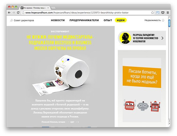 Ссылки дня: Репортаж с Майдана, конец эпохи BuzzFeed и матери-невидимки. Изображение № 3.