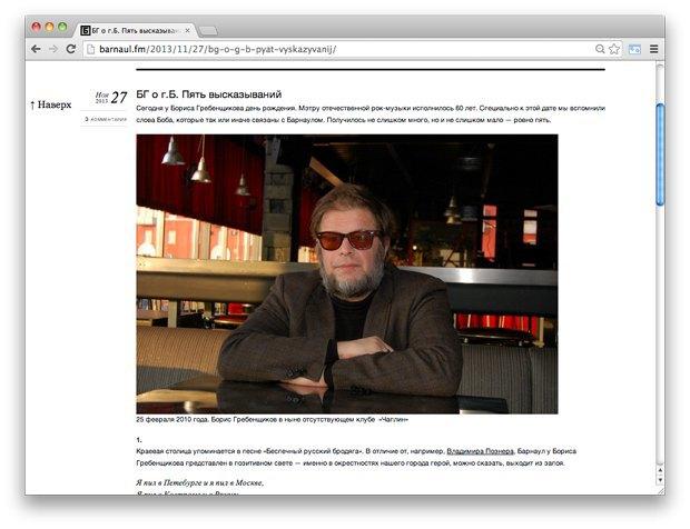Страна и мы: Городские интернет-газеты в России (Часть III). Изображение № 11.