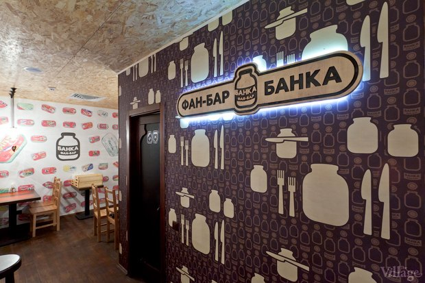Новое место (Киев): «Банка». Изображение № 1.