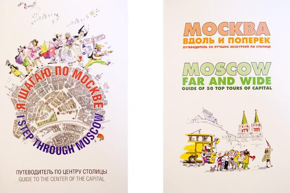 Мэрия выпустила путеводители по Москве. Изображение № 13.