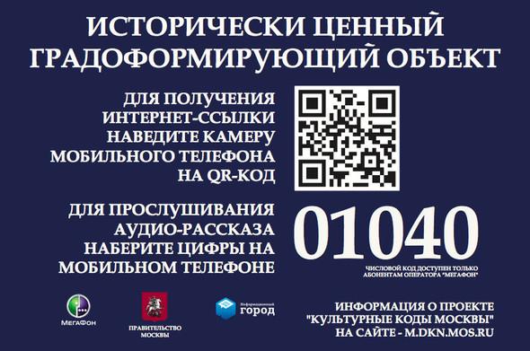 У Тверской улицы появится аудиогид. Изображение № 6.
