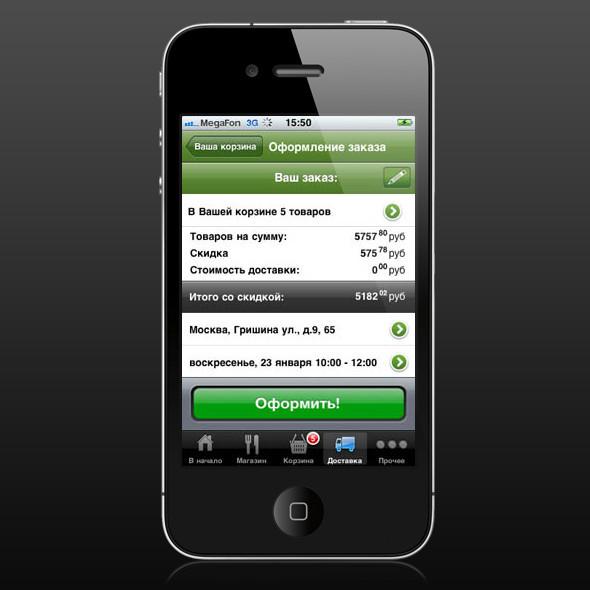 Как на ладони: 14 iPhone-приложений для Москвы. Изображение № 84.