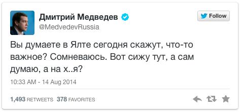 Хакеры заявили оботставке Медведева вего Twitter. Изображение № 7.