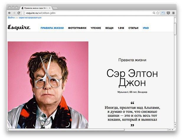 Ссылки дня: Комикс-интервью с Артемием Лебедевым, правила жизни Элтона Джона и реклама Google. Изображение № 1.