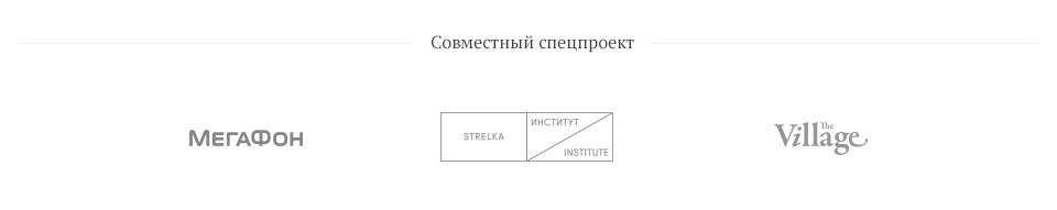 Big Bang Data: 6 проектов студентов «Стрелки», которые помогут преобразить Москву. Изображение № 45.