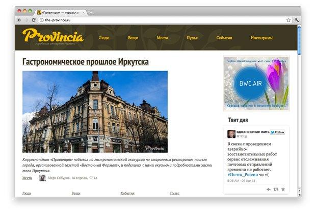 Страна и мы: Городские интернет-газеты в России (Часть I). Изображение № 42.