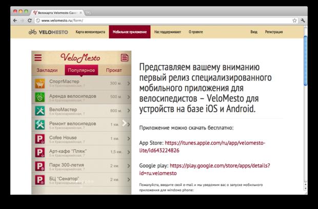 Сайт Velomesto выпустил мобильное приложение с картой. Изображение № 2.