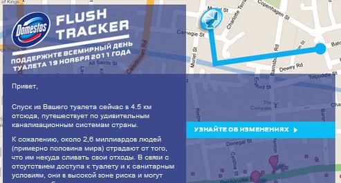 Слив засчитан: В Москве заработала игра Flush Tracker. Изображение № 1.