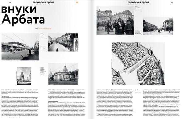Москомнаследие выпустило собственный журнал. Изображение № 2.