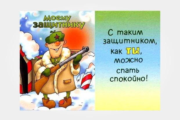 Юмор поздравления ко дню защитника отечества