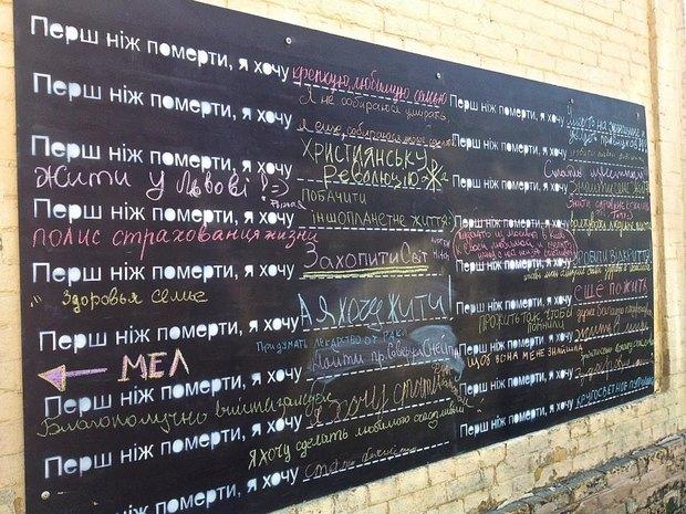 В Киеве запустили проект Before I die . Изображение № 4.