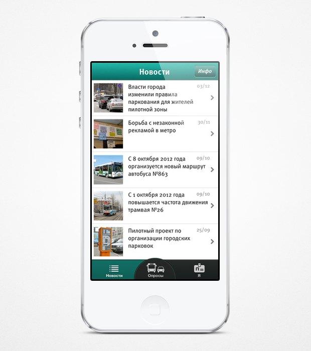 Запущено мобильное приложение для опросов про транспорт. Изображение № 1.