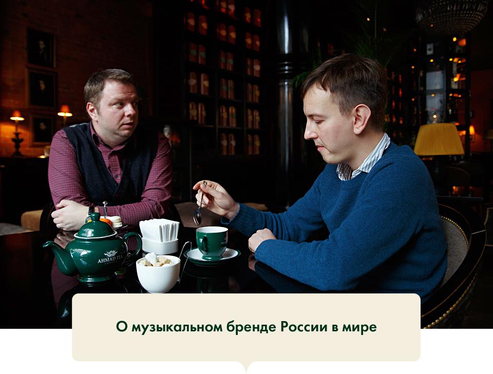 Александр Горбачёв и Борис Барабанов: Что творится в музыке?. Изображение № 91.
