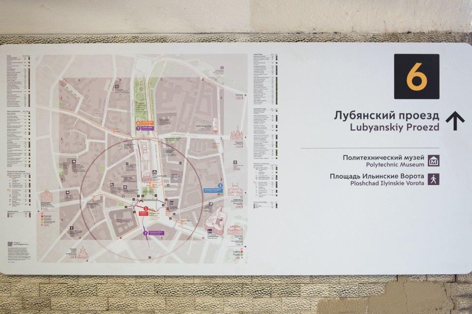 Как выглядит новая городская навигация. Изображение № 8.