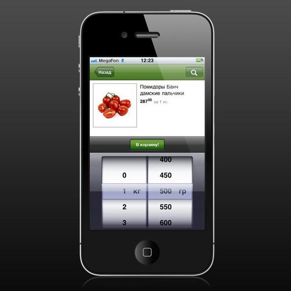 Как на ладони: 14 iPhone-приложений для Москвы. Изображение № 83.