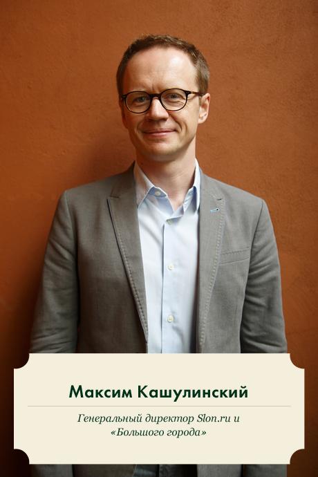 Василий Эсманов и Максим Кашулинский: Что творится с медиа?. Изображение № 3.