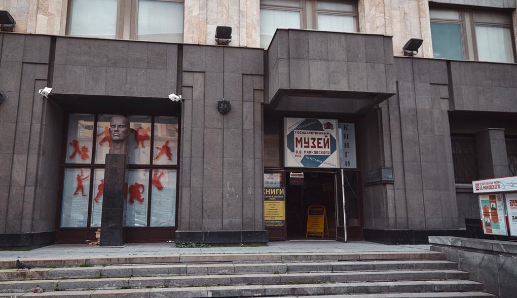 Музей В. В. Маяковского, Лубянский пр., 3/6c4. Изображение № 46.