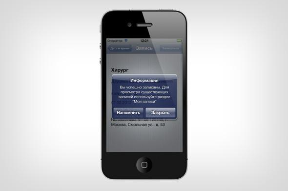 Записаться в поликлинику можно с помощью мобильного приложения. Изображение № 3.