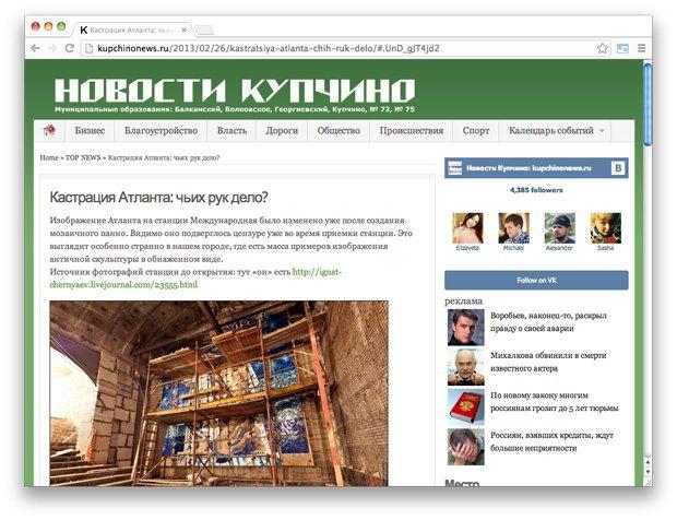На районе: Как создать локальную газету ивелопутеводитель по Купчину. Изображение № 10.