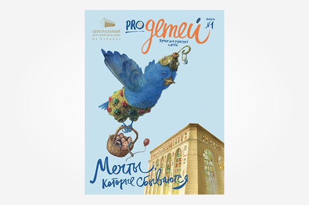 У «Центрального детского магазина на Лубянке» появился свой журнал. Изображение № 1.
