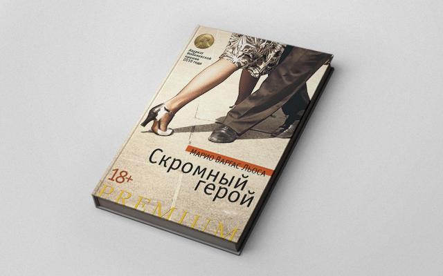 Интервью Сергея Шнурова, отрывок из нового романа Льосы и новый альбом Sia. Изображение № 1.