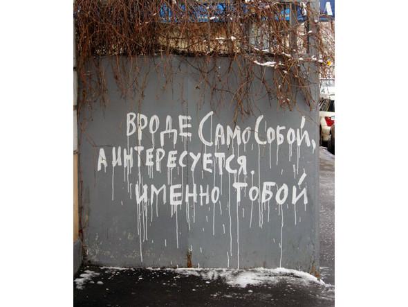 Прямая речь: Художник Кирилл Кто о защите городской среды. Изображение № 38.