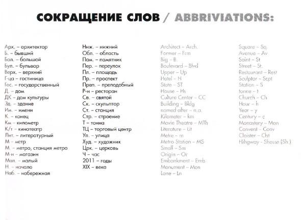 Мэрия выпустила путеводители по Москве. Изображение № 18.