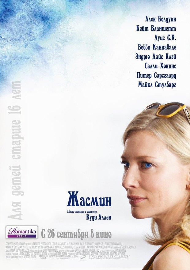 Фильмы недели: «Жасмин», «Страсти Дон Жуана», «Пленницы». Изображение № 1.