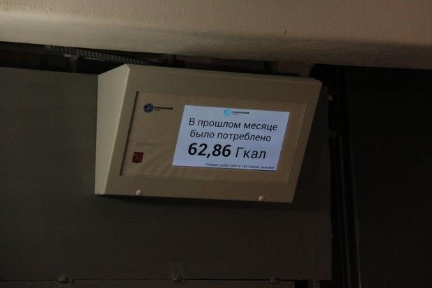Во Фрунзенском установят экраны с информацией о расходе тепла. Изображение № 1.