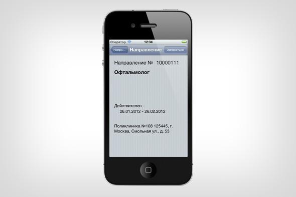 Записаться в поликлинику можно с помощью мобильного приложения. Изображение № 4.