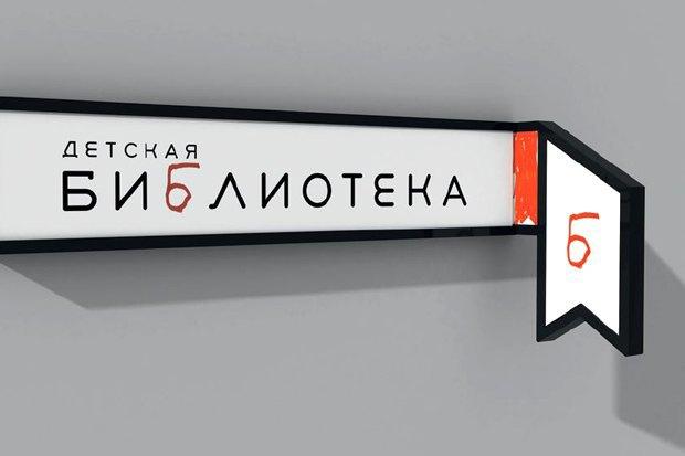 Московским библиотекам создали единый фирменный стиль. Изображение № 7.